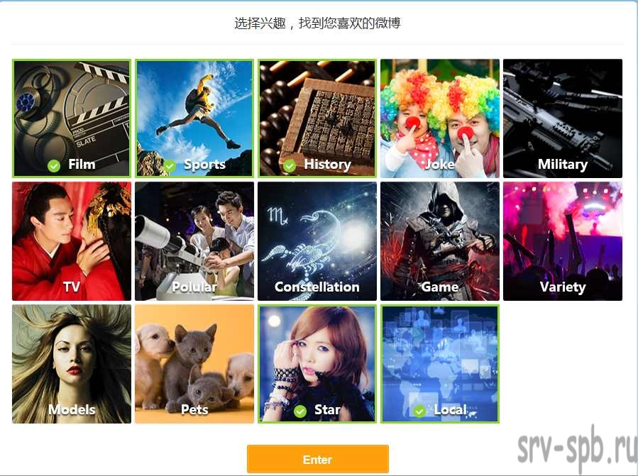 Интересы sina weibo