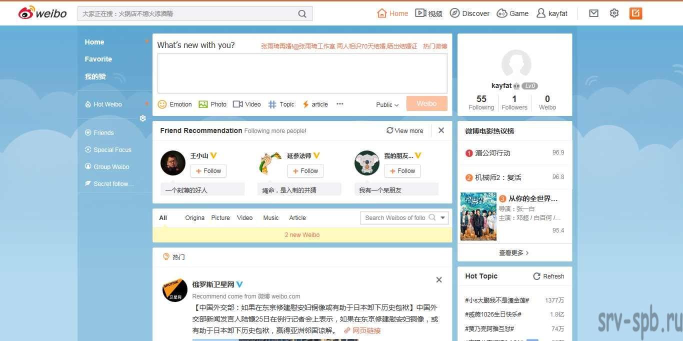 Лента sina weibo