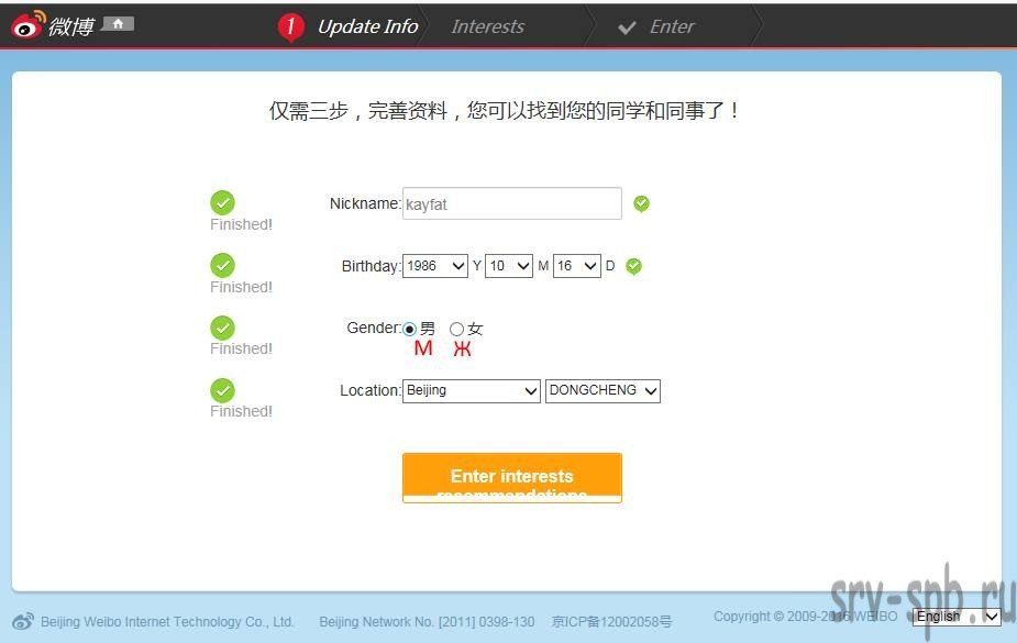 Регистрация sina weibo