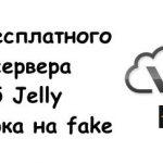 Обзор бесплатного vps сервера от 5 Jelly — проверка на fake