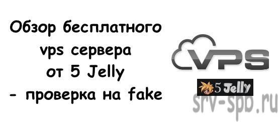 Бесплатный vps от 5jelly - fake