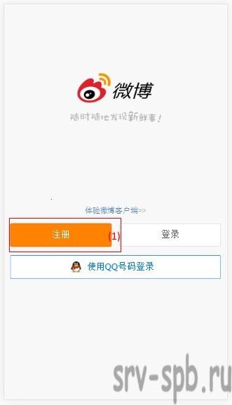 Регистрация в weibo