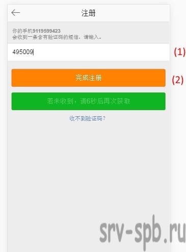 Weibo регистрация по sms