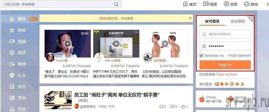 Вход в weibo sina