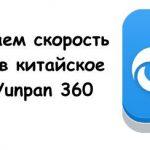 Увеличиваем скорость выгрузки в китайское облако Yunpan 360