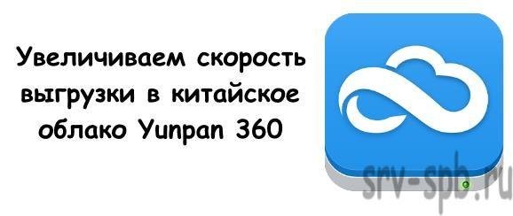 Ускоряем выгрузку в yunpan 360
