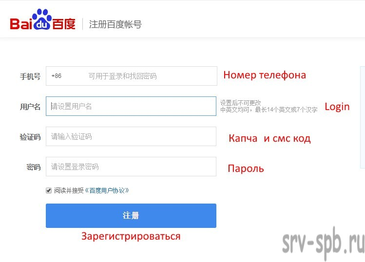 Регистрация в baidu cloud