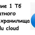 Получение 1 Тб бесплатного облачного хранилища от baidu cloud