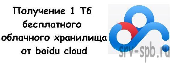 Регистрация в baidu облаке