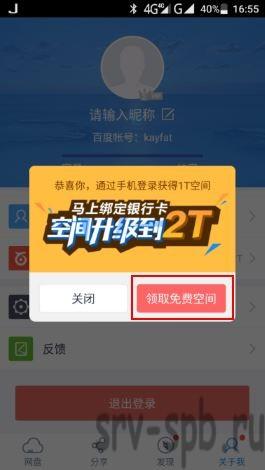 Мобильное приложение baidu