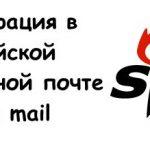 Регистрация в китайской электронной почте sina mail
