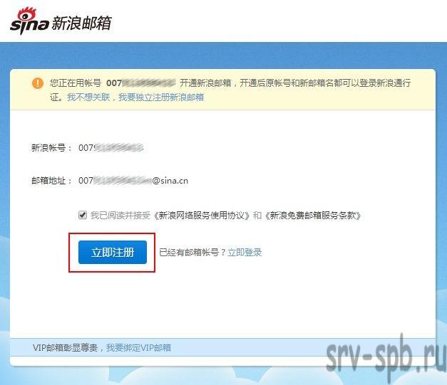 Регистрация в sina mail