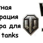 Собираем конфигурацию компьютера для world of tanks
