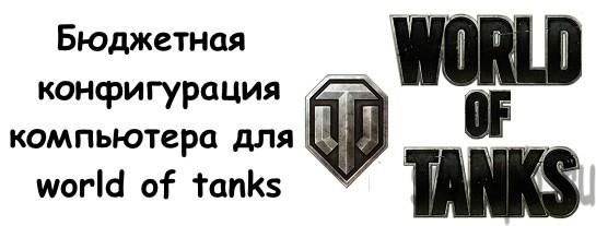 Бюджетная конфигурация компьютера для world of tanks