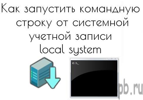 Запуск командной строки от системной учетной записи