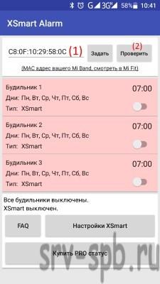 Xiaomi mi band 2 - XSmart alarm mac адрес