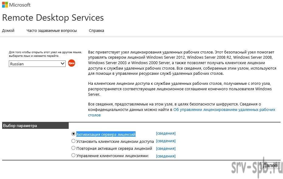 Активизация сервера лицензий