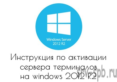 Активация лицензии на windows 2012 R2