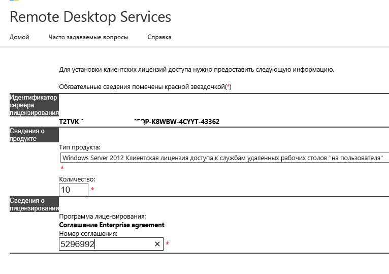 Windows Server 2012 Клиентская лицензия