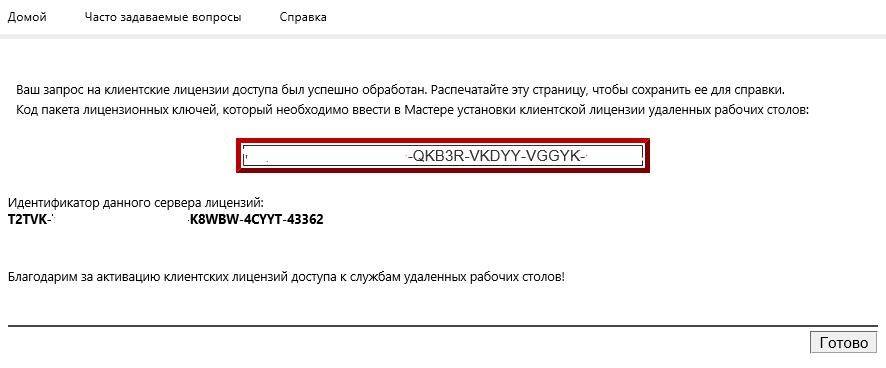 Код пакета лицензионных ключей