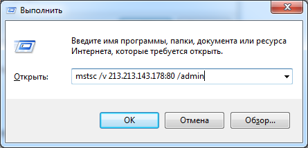 mstsc /v имя_сервера /admin