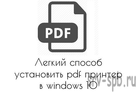 Печать в pdf при помощи pdf принтера windows 10