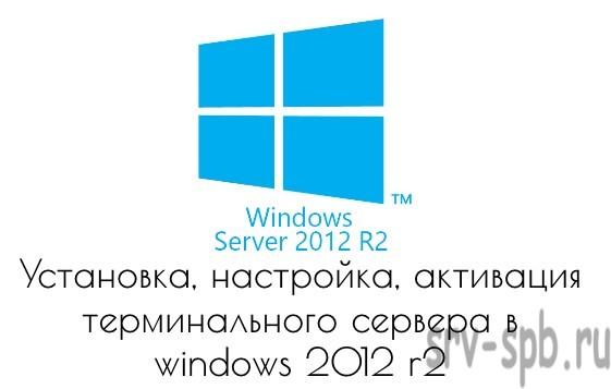 Установка, настройка, активация терминального сервера в Windows 2012 R2