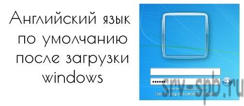Английский язык по умолчанию после загрузки Windows