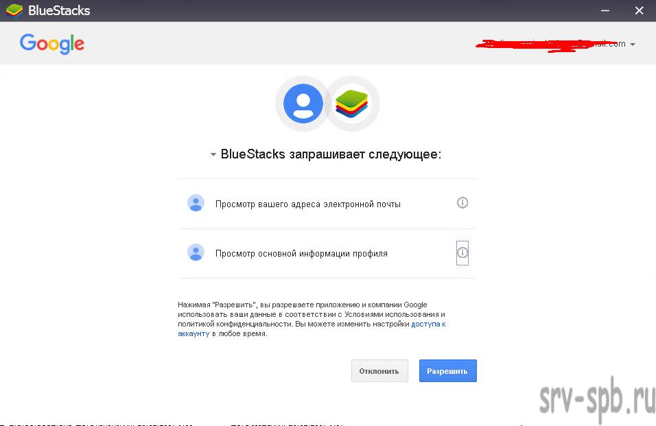 Разрешения google для bluestacks