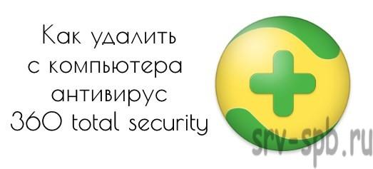 Как удалить с компьютера антивирус 360 total security