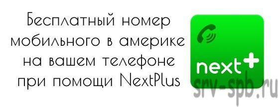 NextPlus на андроид
