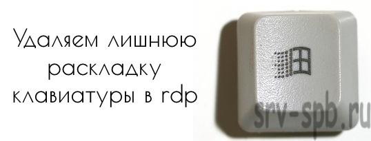 Лишняя раскладка клавиатуры в rdp