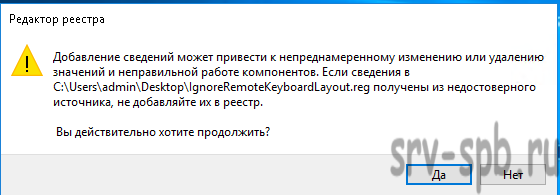 Файл IgnoreRemoteKeyboardLayout.reg