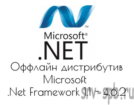 Cкачать microsoft net framework 4.5.1
