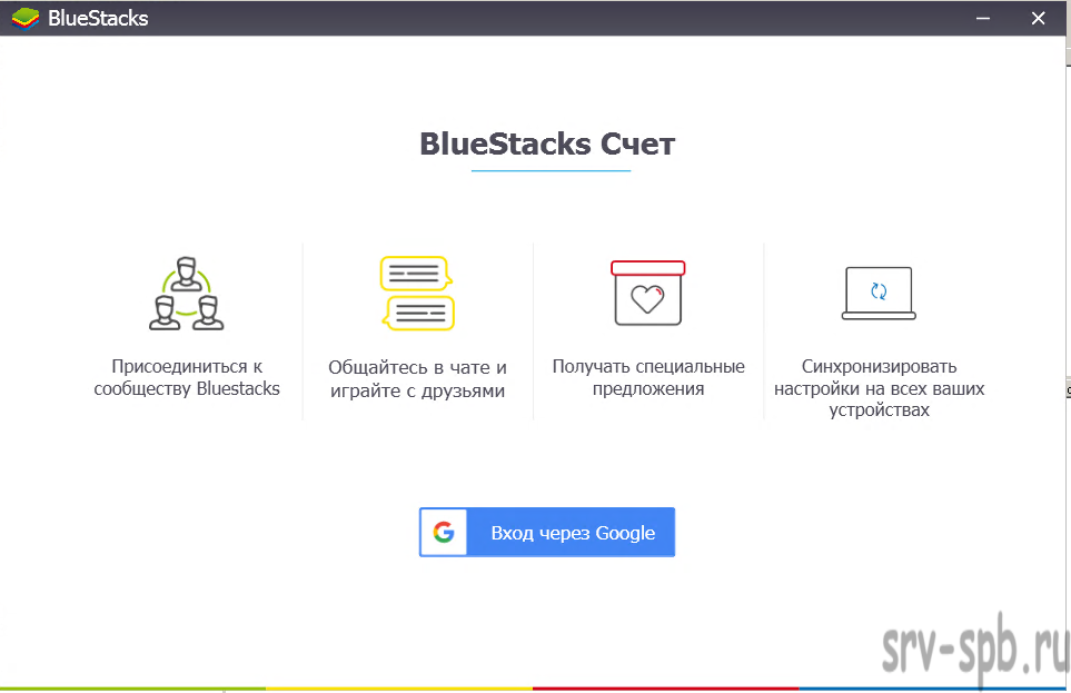 Вход в bluestacks