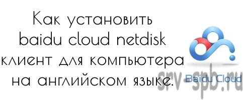 Установка baidu cloud netdisk на английском языке.