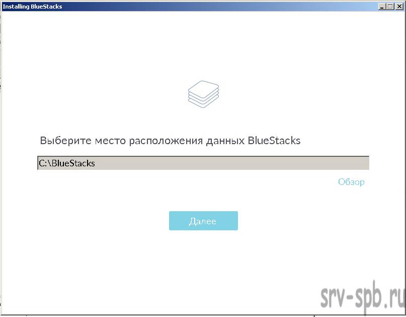 Путь установки BlueStacks