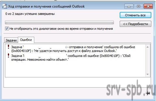 Outlook ошибка 0x8004010f