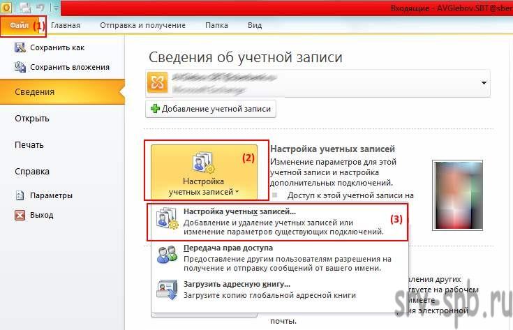 Решение ошибки в outlook: 0x8004010f не удается получить доступ к файлу данных Outlook