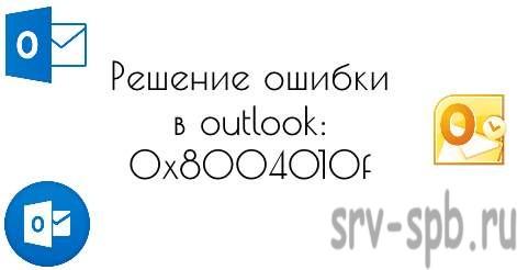 Устранение ошибки 0x8004010F в outlook
