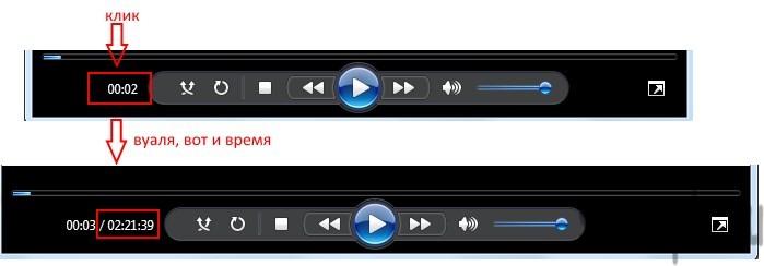 Как в windows media player посмотреть длину видео