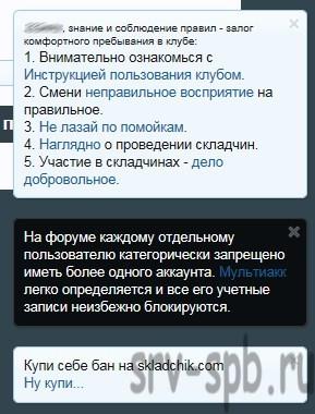 Skladchik.com | Складчик - обзор сервиса, для чего нужен, как пользоваться.