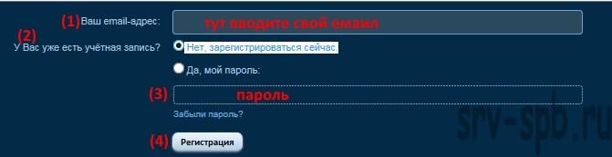 Email и пароль для складчика