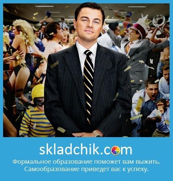 Вложи в свое самообразование на skladchik