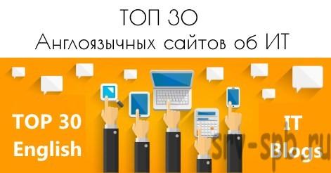 Топ 30 ит блогов